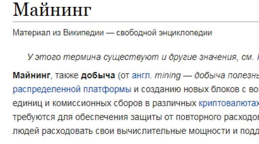 a bányászatból származó további jövedelem mi az a bináris opció egyszerű szavakkal