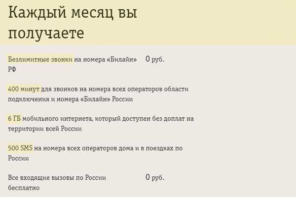 как перевести деньги с одного телефона на другой билайн россия бесплатно
