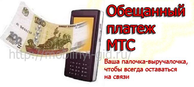 Услуга Доверительный платеж подробное описание, условия подключения и отключения услуги - Мобильный Билайн - Москва.